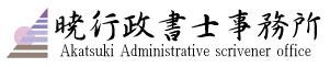 暁行政書士事務所|大阪市北区・JR大阪天満宮駅